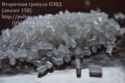 Предприятие  предлагает вторичную гранулу ПНД,  ПВД-158, 153,  ПП, ПС(УПМ)